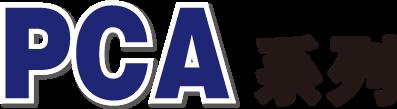 PCA系列