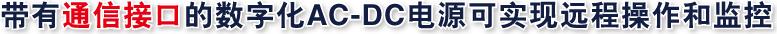 带有通讯接口的数字化AC-DC电源可实现远程操作和监控