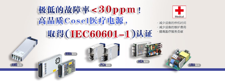 带有医疗认证的Cosel电源(IEC60601-1)・减少设备的停机时间・减少设备的维护费用・提高医疗服务贡献 Medical