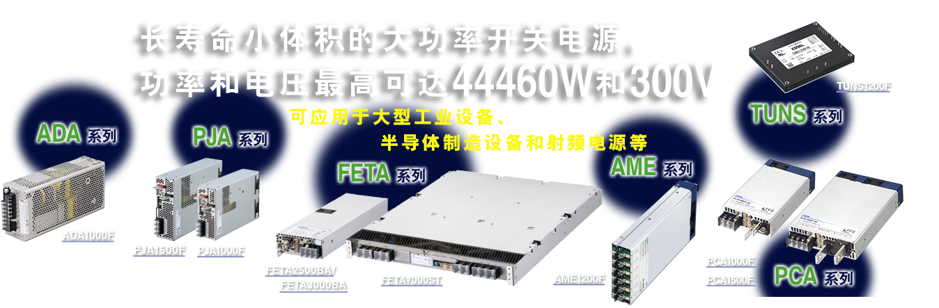 首页产品介绍咨询技术中心公司介绍目录下载长寿命小体积的大功率开关电源,功率和电压最高可达44460W和300V可用于大型工业设备、半导体制造设备和射频电源等ADA系列ADA1000FPJA系列PJA1500FPJA1000FFETA系列FETA2500BAFETA7000STMAX系列MAX1600F