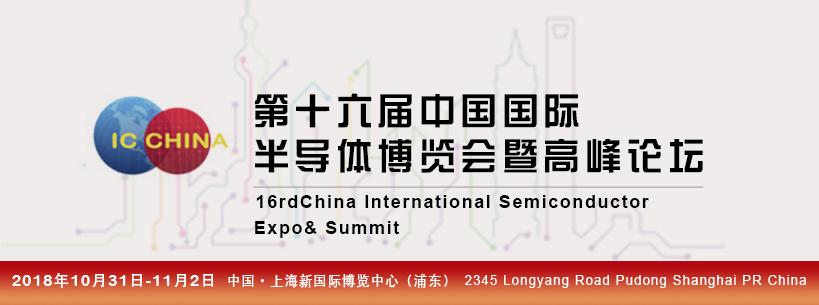 第十六届中国国际半导体博览会暨高峰论坛