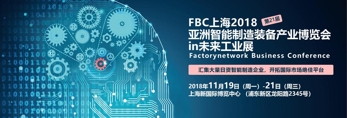 2018年第21届亚洲智能制造装备产业展览会