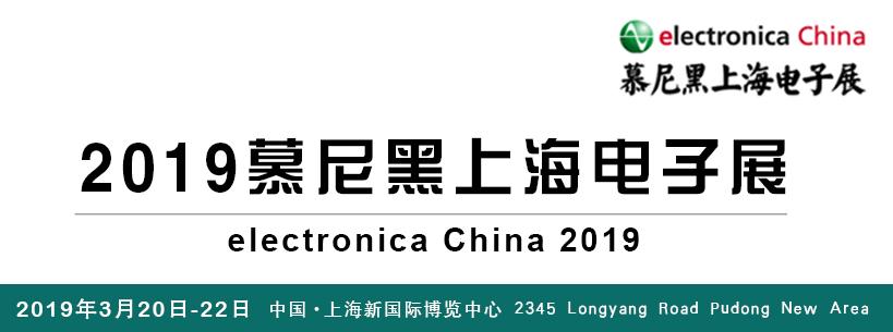 2019慕尼黑上海电子展