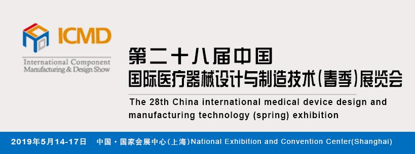 第28届中国国际医疗器械设计与制造技术(春季)展览会
