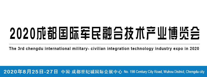 2020成都国际军民融合技术产业博览会